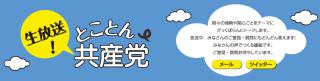 logo-tokoton-2015