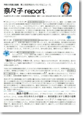 nanako-report裏.jpg