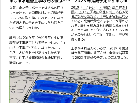 大曽根水道管その後(奈々子リポート号外)