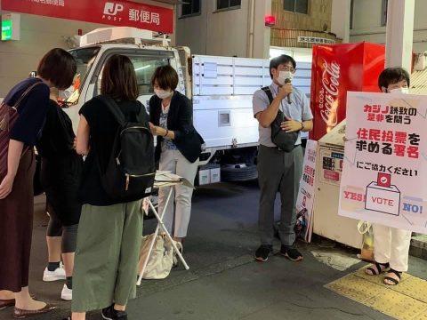 菊名駅カジノ署名で特徴的対話