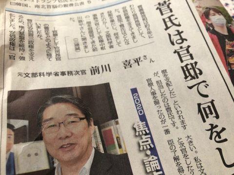 スガちゃん報道とメディアリテラシー