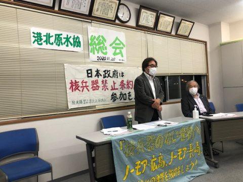 港北原水爆禁止協議会総会