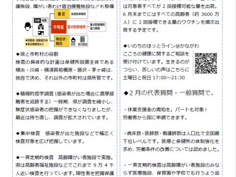奈々子report 春号お読みください。